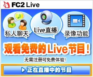 可在FC2 Live中,体验直播与观看Live!节目的乐趣!