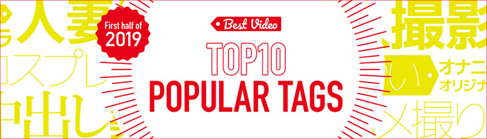 First half of 2019 Top 10 popular tags